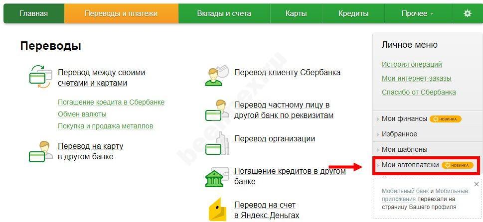 Изображение - Как отключить автоплатеж на счет билайн от сбербанка Kak-otkliuchit-avtoplatezh-1