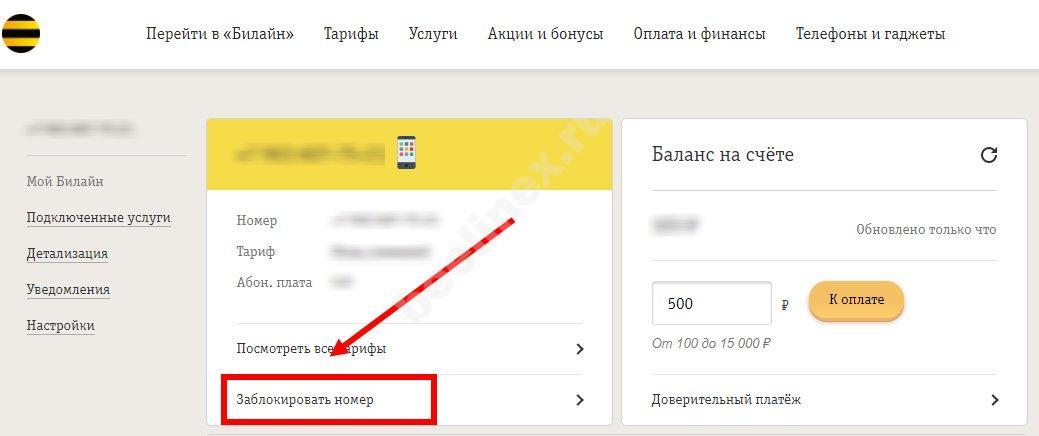 Как заблокировать номер свой билайн [PUNIQRANDLINE-(au-dating-names.txt) 44