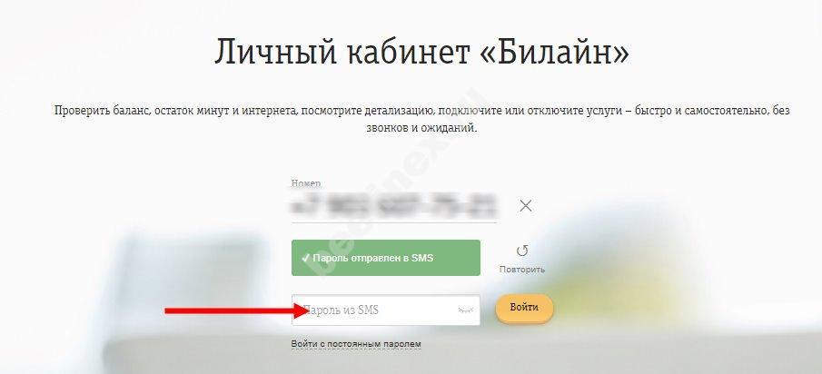 деньги в руки личный кабинет вход по номеру телефона без пароля