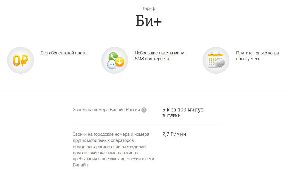 bb2a5b57e178 Тарифы Билайн | Действующие тарифные планы на Beeline