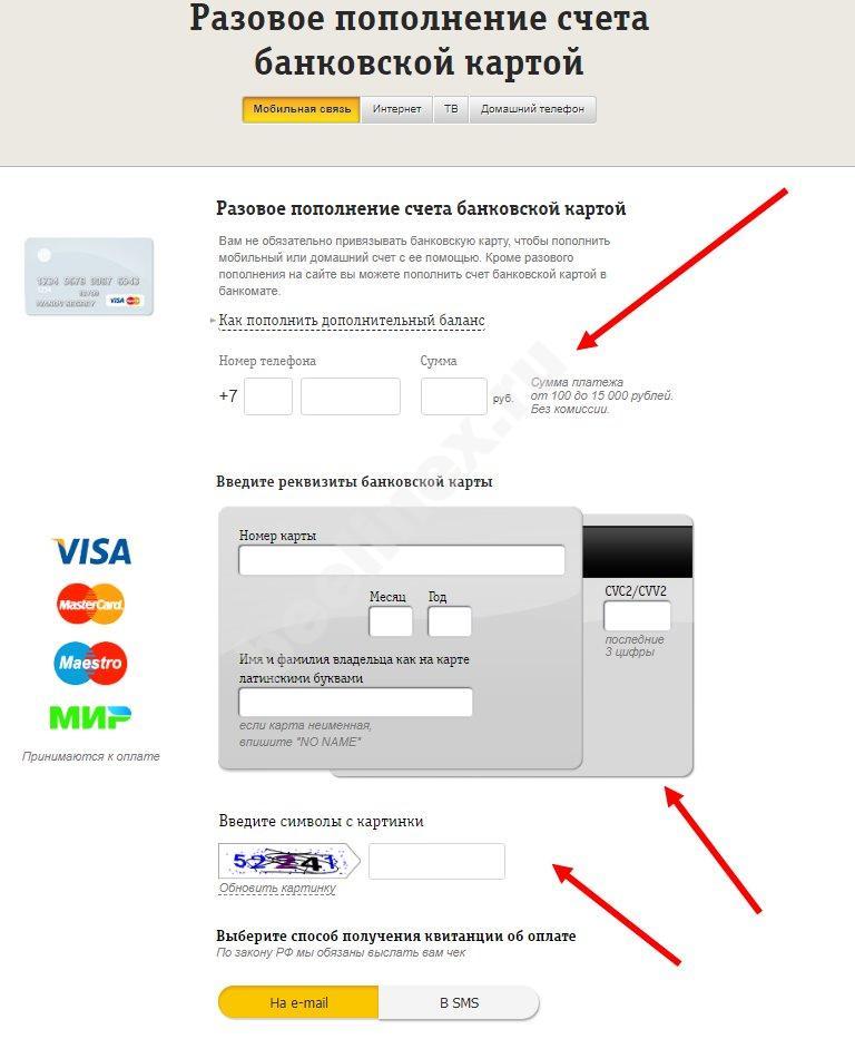 оплата билайн с банковской карты срок возврата долга по договору займа