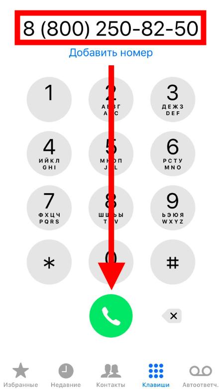 Позвонить оператору МТС с Мегафона