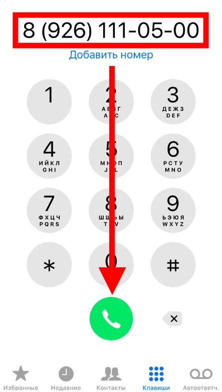 Как позвонить в техподдержку мегафон с билайна
