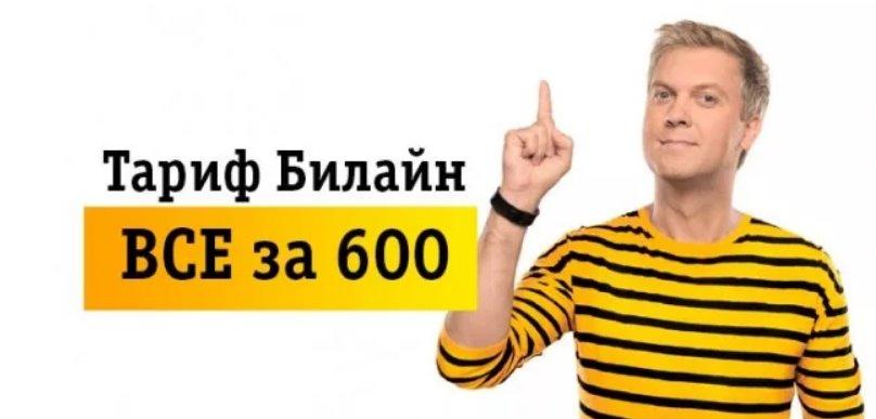 Для бизнеса за 600 билайн [PUNIQRANDLINE-(au-dating-names.txt) 28