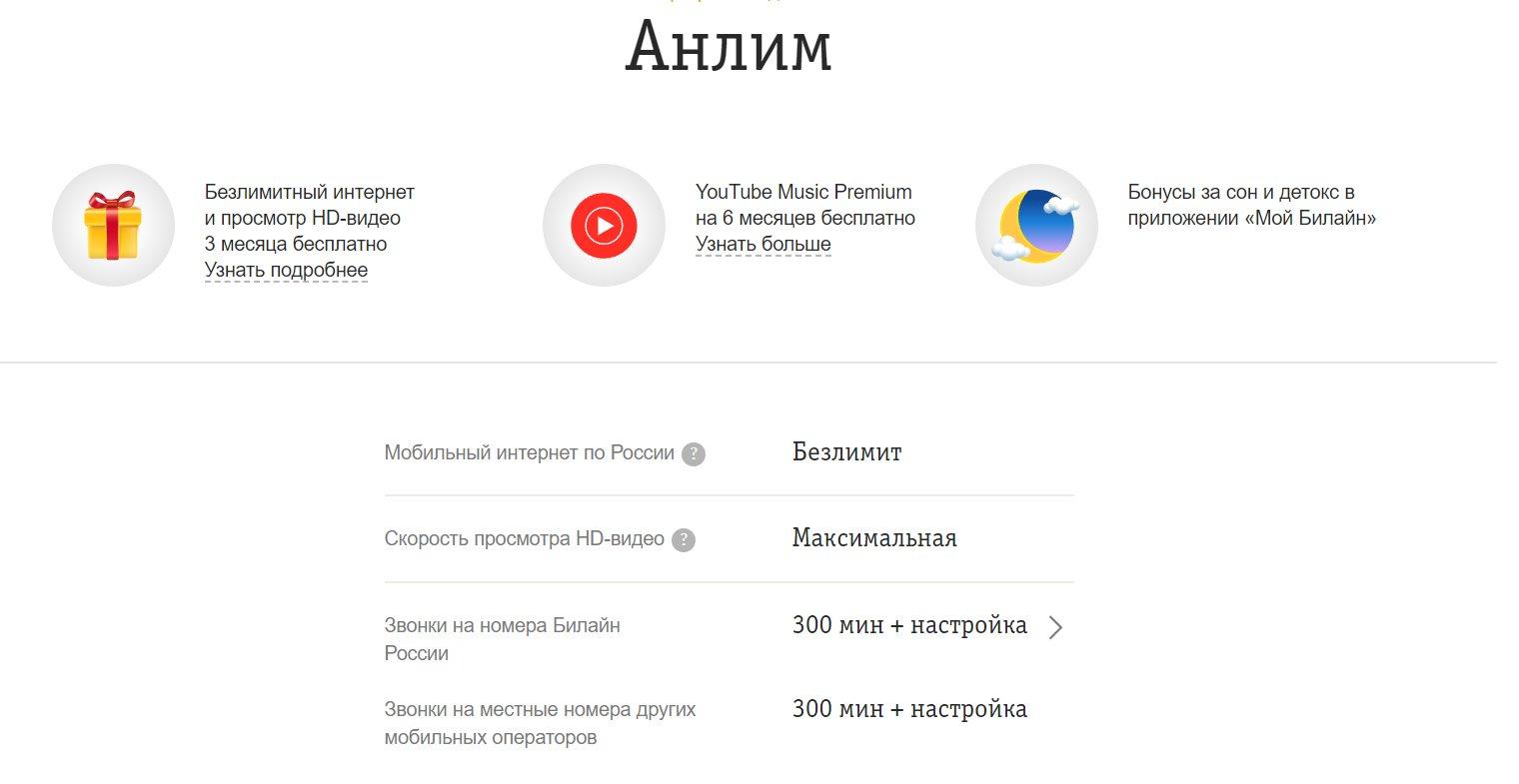 Мобильный интернет для московской области тарифы